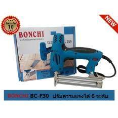 Bonchi ปืนยิงตะปูไฟฟ้า ขาเดี่ยว F30 ปรับความแรงได้ 6 ระดับ สินค้ามาใหม่ Bc F30 Bonchi ถูก ใน กรุงเทพมหานคร