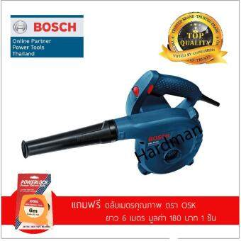 Bosch เครื่องเป่าลม/ดูดฝุ่น 800 วัตต์ บ๊อช รุ่น GBL 800 E + แถมฟรี ตลับเมตรคุณภาพ OSK มูลค่า 180 บาท