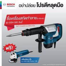 ซื้อ Bosch สกัดไฟฟ้า รุ่น Gsh 5 กก Blue