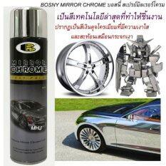 ขาย ซื้อ Bosny บอสนี่ สเปรย์มิลเรอร์โครม เป็นสีเทคโนโลยีล่าสุดที่ทำให้ชิ้นงานปรากฏเป็นสีเงินดุจโครเมียมที่มีความเงาใสและสะท้อนเสมือนกระจกเงา 1 กระป๋อง Thailand