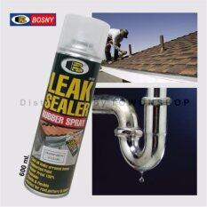ขาย Bosny สเปรย์อุดรูรั่ว หลังคา รางน้ำ ท่อประปา Leak Sealer Spray 600Ml Bosny ใน กรุงเทพมหานคร