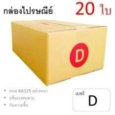 ซื้อ Box กล่องไปรษณีย์ ลูกฟูก ฝาชน เบอร์dมีพิมพ์ แพ็ค20ใบ อย่างหนา ออนไลน์ ถูก