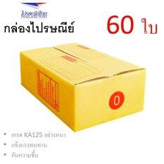 ความคิดเห็น Box กล่องไปรษณีย์ ลูกฟูก ฝาชน เบอร์0มีพิมพ์ แพ็ค60ใบ อย่างหนา