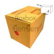 ขาย Boxbox กล่องพัสดุ กล่องไปรษณีย์ ขนาด 2B แพ็ค 10 ใบ ราคาถูกที่สุด