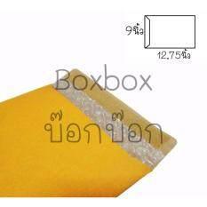 ซื้อ Boxbox ซองกันกระแทก ขนาด A4 50 ใบ ออนไลน์ ถูก