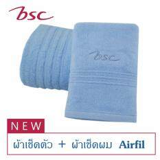 ซื้อ Bsc Bathtowels Airfil Free Gift Set Blue Bsc ออนไลน์