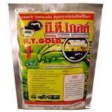ส่วนลด สินค้าการเกษตร Bt Gold บีทีชีวภาพ กำจัดหนอน Kokomax กรุงเทพมหานคร