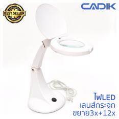 ซื้อ Cadik โคมไฟLedแว่นขยาย 3X 12X เลนส์กระจก แบบตั้งโต๊ะ รุ่น Sm 40 3 ถูก กรุงเทพมหานคร