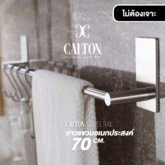 ราวแขวนอเนกประสงค์ 70cm (แถมฟรี ตะขอตัวS 3ตัว) Calton ราวแขวนผ้า ไม่เจาะผนัง สเตนเลส304 towel rail 3M ราวแขวน