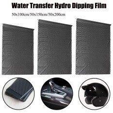 ขาย Carbon Fiber Hydrographic Water Transfer Printing Hydro Dipping Dip Print Film 50X200Cm Intl Unbranded Generic ผู้ค้าส่ง