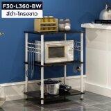 ขาย ซื้อ Cassa ชั้นวางของในห้องครัว ชั้นวางอเนกประสงค์ ประหยัดพื้นที่ 3 ชั้น สีดำ โครงขาว รุ่น F30 L360 Bw