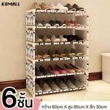 Central ชั้นวางรองเท้า ที่วางรองเท้า 6 ชั้น 18 คู่ ถอดประกอบได้ Big Sale ใหม่ล่าสุด