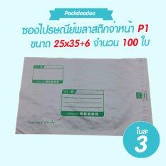 ขาย ซองไปรษณีย์พลาสติก จ่าหน้า P1 ขนาด 25X35 6 จำนวน100ใบ ราคาถูกที่สุด