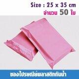 ซื้อ ซองไปรษณีย์พลาสติกกันน้ำ ขนาด 25 35 Cm จำนวน 50 ซอง สีขมพู Bamboo ออนไลน์