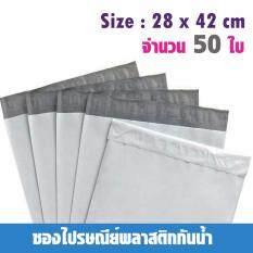 ราคา ซองไปรษณีย์พลาสติกกันน้ำ ขนาด 28 42 Cm จำนวน 50 ซอง สีขาว ใน กรุงเทพมหานคร