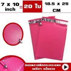ขาย ซื้อ Chanee ซองพลาสติกกันกระแทก สีชมพู 7X10 นิ้ว 20 ใบ