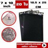 ทบทวน Chanee ซองพลาสติกกันกระแทก สีดำ 7X10 นิ้ว 20 ใบ Unbranded Generic