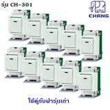 ซื้อ Chang ยกกล่อง X 10 ชิ้น สวิตซ์เมจิ เก่า รุ่น Ch 301 ฝัง 1 ทาง Full Color ราคาส่ง ใหม่ล่าสุด