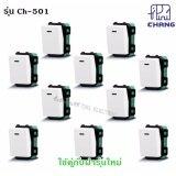 ซื้อ Chang ยกกล่อง X 10 ชิ้น สวิตซ์เมจิ ใหม่ รุ่น Ch 501 ฝัง 1 ทาง Y Series ราคาส่ง ออนไลน์ ถูก