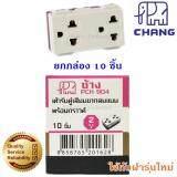 ซื้อ Chang ยกกล่อง X 10 ชิ้น ปลั๊กกราวน์คู่ ใหม่ รุ่น Pch 904 Y Series ฝัง 16A 220V ถูก กรุงเทพมหานคร
