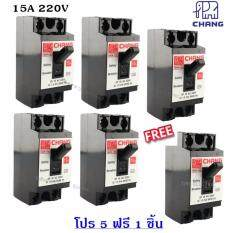 ราคา Chang โปร 5 ฟรี 1 มินิเบรกเกอร์ Safety Breaker 2P 15A X 5 ชิ้น ฟรี 1 ชิ้น มูลค่า 98 บาท รวม 6 ชิ้น Chang ออนไลน์