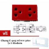 Chang แพ็ค 10 ชิ้น ปลั๊กกราวน์คู่ แดง รุ่น Pg 855Cr ใช้กับฝารุ่น I Modern ฝัง 3P ฟรี Chang ฝา 3 ช่อง รุ่น I Modern รุ่น C 403 X 1 ใบ มูลค่า 20 บาท ใหม่ล่าสุด