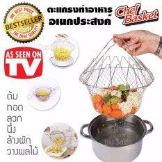 Chef Basket ตะกร้า กระชอน ตะแกรงทำอาหาร อเนกประสงค์ ต้ม ทอด ลวก นึ่ง ล้างผัก วางผลไม้