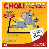 ซื้อ Choli ถาดกาวดักหนู กำจัดหนู สูตรกาวเหนียวพิเศษ ไม่ไหลเยิ้ม 300 กรัม 1 กล่อง Choli เป็นต้นฉบับ