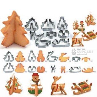 เซ็ตพิมพ์กดคุกกี้ Christmas สแตนเลส ต้นคริสต์มาส สโนว์แมน กวางเรนเดียร์ ที่นั่งซานต้า 8ชิ้น/ชุด