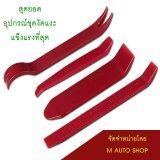 ราคา ชุดอุปกรณ์ถอดประกอบงัดแงะ สีแดง Unbranded Generic เป็นต้นฉบับ