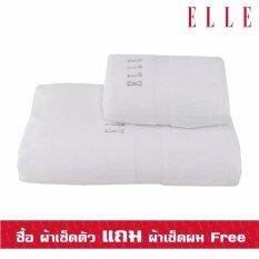 ชุดผ้าขนหนู Softouch By Elle 590 บาท ซื้อผ้าขนหนูเช็ดตัว ขนาด 70X135 Cm แถม ผ้าเช็ดผม ขนาด 38X76 Cm สีขาว ถูก
