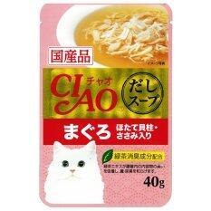 ราคา Ciao เชา ซุป ปลาทูน่า มากุโระ และหอยเชลล์หน้าเนื้อสันในไก่ 40กรัม X 12 ซอง ใน กรุงเทพมหานคร