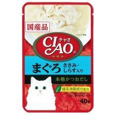 ความคิดเห็น Ciao เชา ปลาทูน่า มากุโระ และเนื้อสันในไก่หน้าปลาข้าวสาร 40กรัม X 12 ซอง