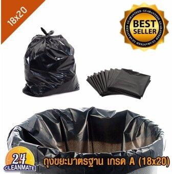 Cleanmate24-ถุงขยะพลาสติกดำ 18x20 (1 kg.)