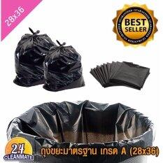 Cleanmate24-ถุงขยะพลาสติกดำ 28x36 (1 Kg.).
