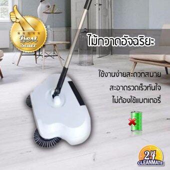 Cleanmate24ไม้กวาดดูดฝุ่น อัจฉริยะ(สีขาว)