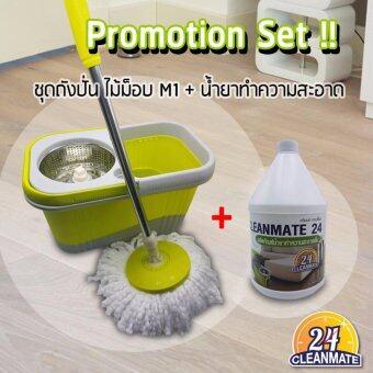 Cleanmate24 ชุดถังปั่นไม้ม็อบ M1 + น้ำยาทำความสะอาด