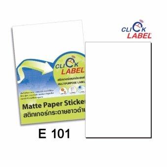 แถมฟรี 10 แผ่น! ป้ายสติกเกอร์เลเซอร์/อิงค์เจ็ท Click Label - E101
