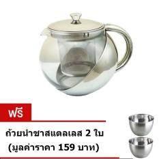 ราคา Cma กาชงชา Stainless Steel Pot 1100Ml Silverแถมฟรีถ้วยน้ำชาสแตนเลส 2 ใบ