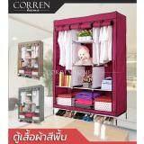 Corren Home ตู้เสื้อผ้า เปิดข้างพร้อมผ้าคลุม 3 บล็อค เป็นต้นฉบับ