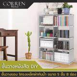 ส่วนลด Corren Home ชั้นวางของ ชั้นวางหนังสือ โครงเหล็กแข็งแรง ผ้ากันน้ำ ปรับเปลี่ยนรูปทรงได้ ขนาด 5 ชั้น 8 ช่อง สีเทา Oem Taiwan