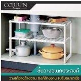 ซื้อ Corren Home ชั้นวางของใต้อ่างล้างจาน ชั้นวางของใต้ซิงค์น้ำ สีขาว ถูก สมุทรปราการ