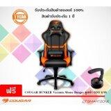 ขาย ซื้อ ออนไลน์ Cougar Gaming Chair Armor Free Cougar Bunker Vacuum Mouse Bungee