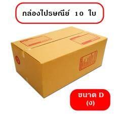 ราคา กล่องไปรษณีย์ กล่องพัสดุ ลูกฝูก ฝาชน ขนาด D 10 ใบ ใหม่ ถูก