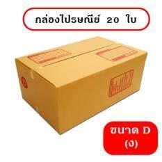 ส่วนลด กล่องไปรษณีย์ กล่องพัสดุ ลูกฝูก ฝาชน ขนาด D 20 ใบ Box กรุงเทพมหานคร