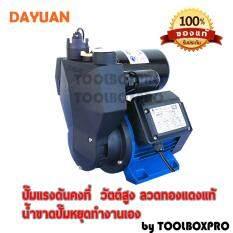 ราคา ปั๊มน้ำอัตโนมัติแรงดันคงที่ Dayuan Wzb750 750W ใหม่ ถูก