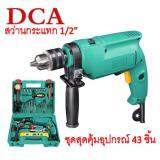 ซื้อ Dca ชุดสว่านกระแทก 13มม 4 หุน พร้อมอุปกรณ์ 43 ชิ้น รุ่น Azj04 13 ถูก ใน กรุงเทพมหานคร