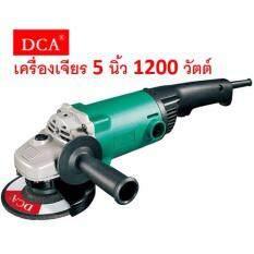 Dca เครื่องเจียร 5 นิ้ว รุ่น Asm02 125B ถูก