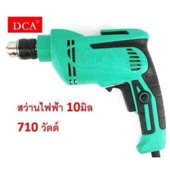 DCA สว่านไฟฟ้า รุ่นAJZ09-10