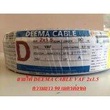 สายไฟ Vaf 2X1 5 Deema Cable ความยาว 90 เมตรต่อขด ใหม่ล่าสุด